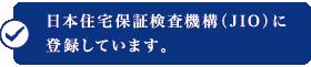 日本住宅保証検査機構(JIO)に登録しています。