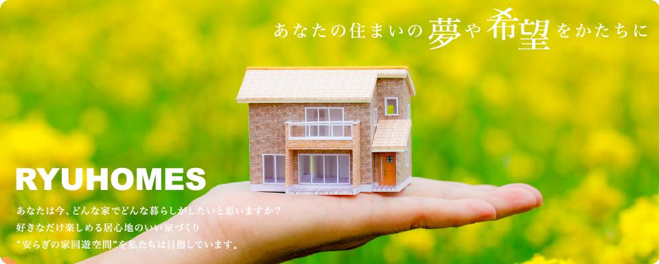 """あなたの住まいの夢や希望をかたちに。RYU HOMES. あなたは今、どんな家でどんな暮らしがしたいと思いますか?好きなだけ楽しめる居心地のいい家づくり """"安らぎの家回遊空間""""を私たちは目指しています。"""
